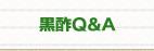 黒酢Q&A