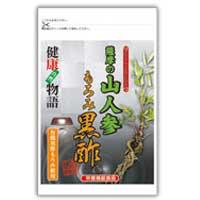 薩摩の山人参もろみ黒酢2